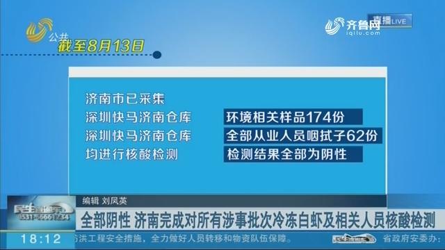 济南市报告哈萨克斯坦输入无症状感染者2例