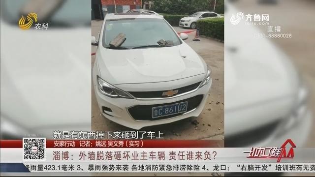 【安家行动】淄博:外墙脱落砸坏业主车辆 责任谁来负?