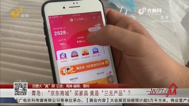 """【消费大""""真""""探】青岛:""""京东商城""""买家具 竟是""""三无产品""""?"""