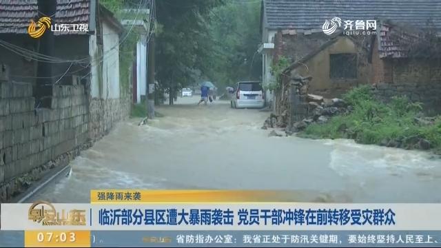 【强降雨来袭】临沂部分县区遭大暴雨袭击 党员干部冲锋在前转移受灾群众