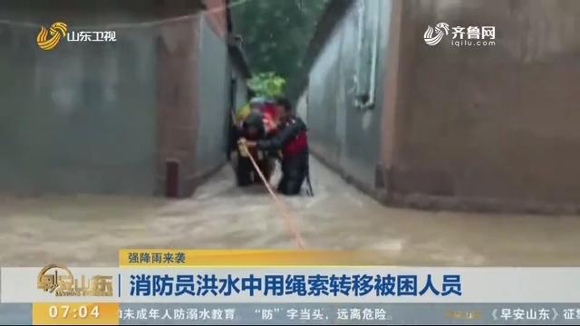 【强降雨来袭】消防员洪水中用绳索转移被困人员