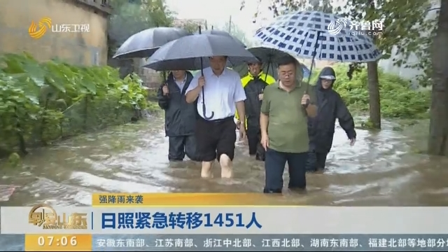 【强降雨来袭】日照紧急转移1451人