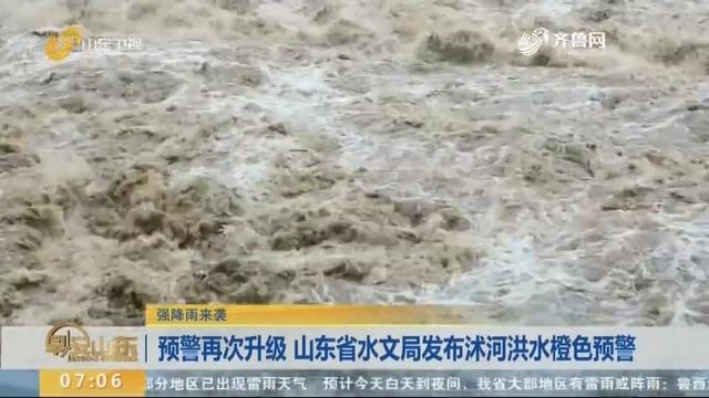 【强降雨来袭】预警再次升级 山东省水文局发布沭河洪水橙色预警