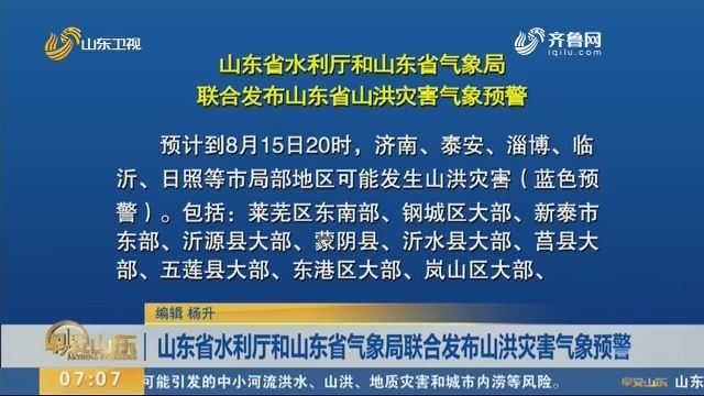 山东省水利厅和山东省气象局联合发布山洪灾害气象预警