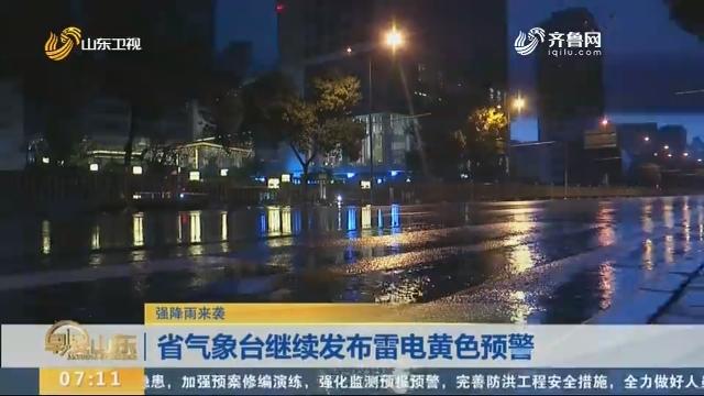 【强降雨来袭】省气象台继续发布雷电黄色预警