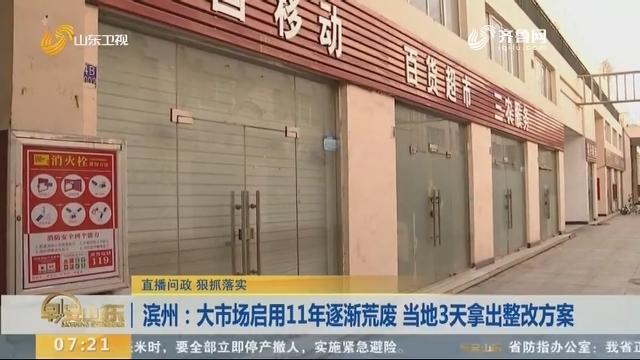【直播问政 狠抓落实 】滨州:大市场启用11年逐渐荒废 当地3天拿出整改方案