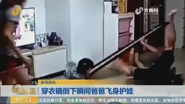 【新闻现场】穿衣镜倒下瞬间爸爸飞身护娃