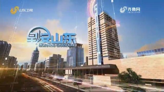 2020年08月15日早安山东完整版