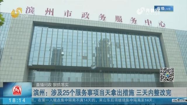 滨州:涉及25个服务事项当天拿出措施