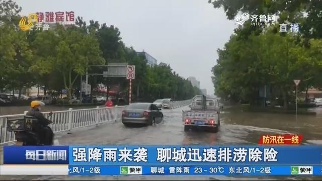 强降雨来袭 聊城迅速排涝除险