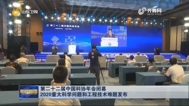 第二十二届中国科协年会闭幕 2020重大科学问题和工程技术难题发布