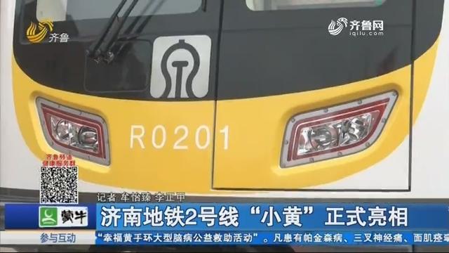 """济南地铁2号线""""小黄""""正式亮相"""
