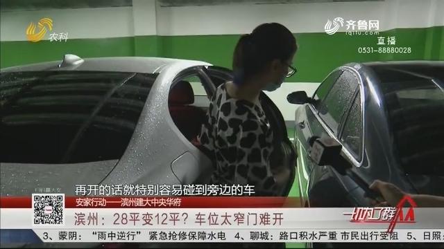【安家行动——滨州建大中央华府】滨州:28平变12平?车位太窄门难开