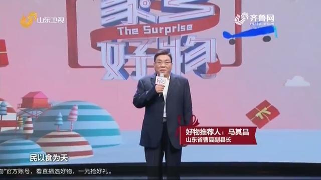 20200815《家乡好物》:曹县副县长推荐好物