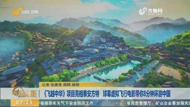 《飞越中华》项目亮相泰安方特 球幕虚拟飞行电影带你8分钟环游中国