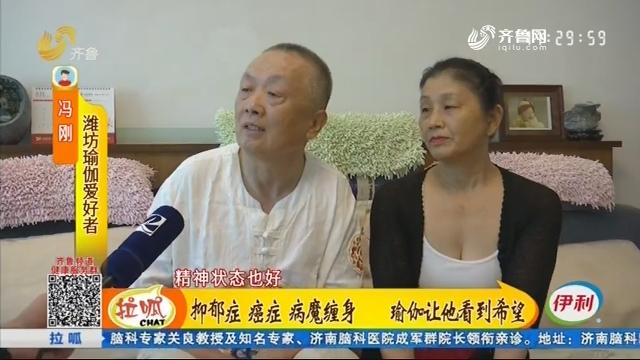 潍坊:抑郁症 癌症 病魔缠身 瑜伽让他看到希望