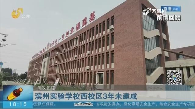 滨州实验学校西校区3年未建成