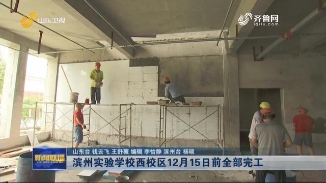 【问政山东·追踪】滨州实验学校西校区12月15日前全部完工