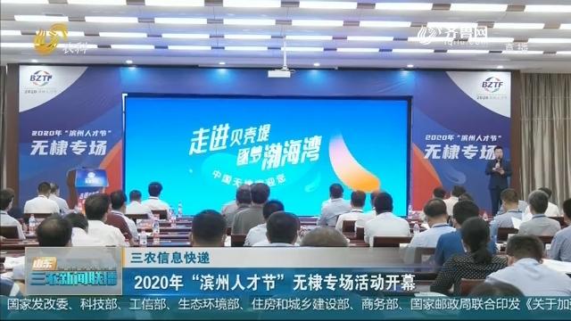 """【三农信息快递】2020年""""滨州人才节""""无棣专场活动开幕"""