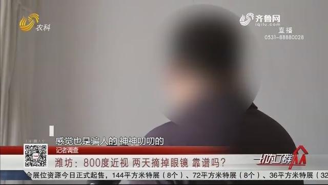 【记者调查】潍坊:800度近视 两天摘掉眼镜 靠谱吗?