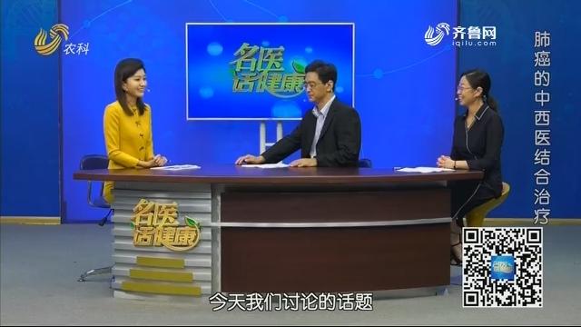 20200816《名医话健康》:名医王哲海 韩丽——肺癌的中西医结合治疗