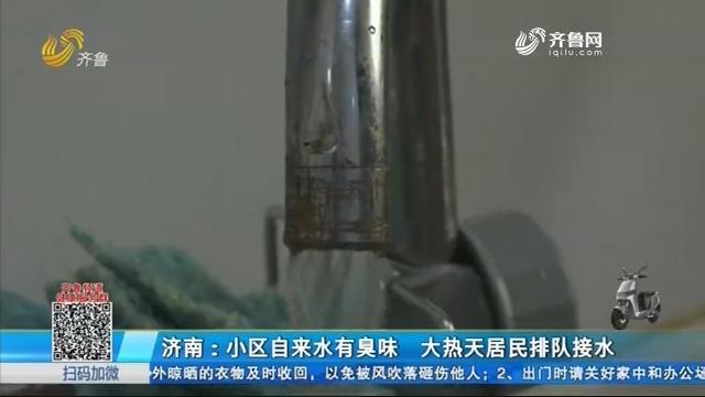 济南:小区自来水有臭味 大热天居民排队接水