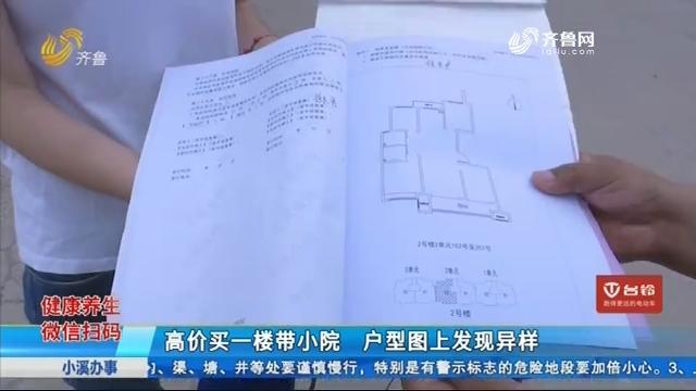 滨州:高价买一楼带小院 户型图上发现异样
