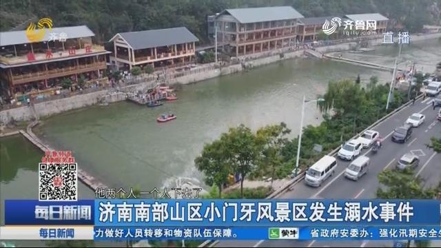 济南南部山区小门牙风景区发生溺水事件