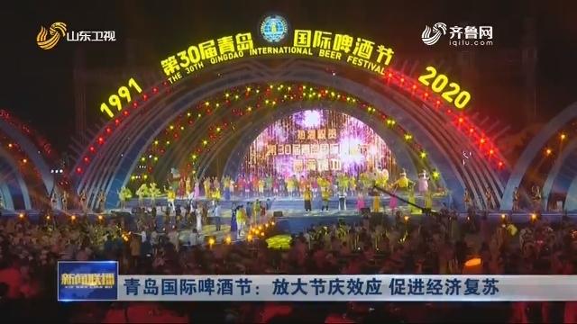 青岛国际啤酒节:放大节庆效应 促进经济复苏