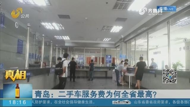 青岛:二手车服务费为何全省最高?