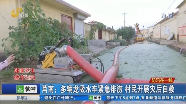 莒南:多辆龙吸水车紧急排涝 村民开展灾后自救