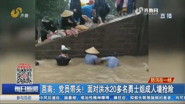 莒南:党员带头!面对洪水20多名勇士组成人墙抢险