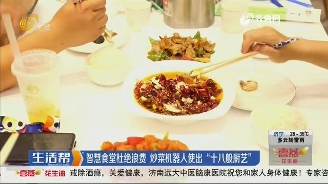 """青岛:智慧食堂杜绝浪费 炒菜机器人使出""""十八般武艺"""""""