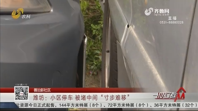 """【善治新社区】潍坊:小区停车 被堵中间""""寸步难移"""""""