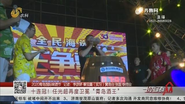 """【2020青岛国际啤酒节】十连冠!任光超再度卫冕""""青岛酒王"""""""