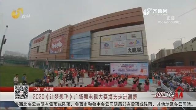 2020《让梦想飞》广场舞电视大赛海选走进淄博