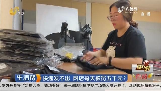 【重磅】青岛:快递发不出 网店每天被罚五千元?