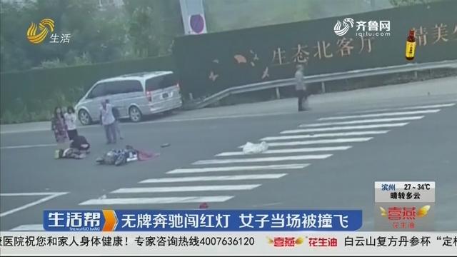 济宁:无牌奔驰闯红灯 女子当场被撞飞