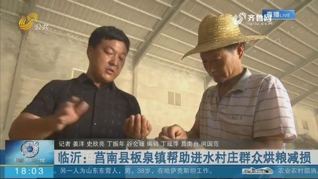 临沂:莒南县板泉镇帮助进水村庄群众烘粮减损