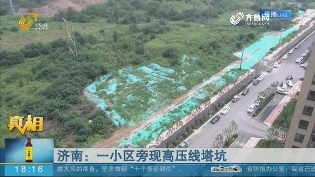 济南:一小区旁现高压线塔坑