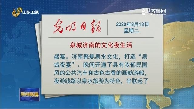 光明日报刊发文章:《泉城济南的文化夜生活》