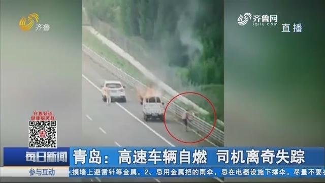 青岛:高速车辆自燃 司机离奇失踪