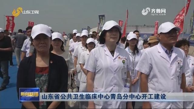 山东省公共卫生临床中心青岛分中心开工建设