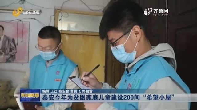"""泰安今年为贫困家庭儿童建设200间""""希望小屋"""""""