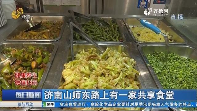 济南山师东路上有一家共享食堂