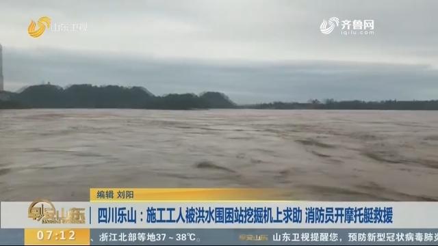 四川乐山:施工工人被洪水围困站挖掘机上求助 消防员开摩托艇救援
