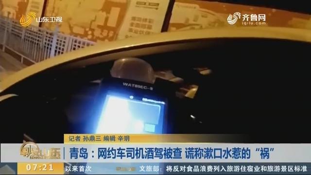 """青岛:网约车司机酒驾被查 谎称漱口水惹的""""祸"""""""