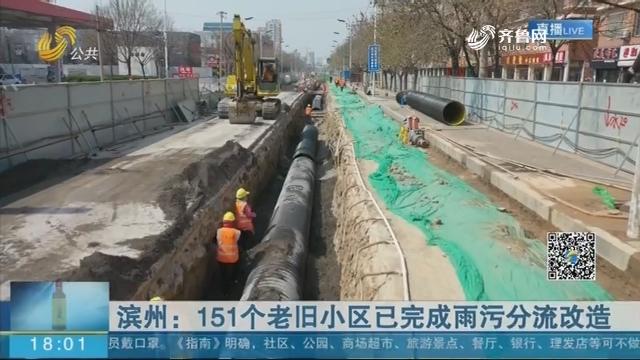 滨州:151个老旧小区已完成雨污分流改造