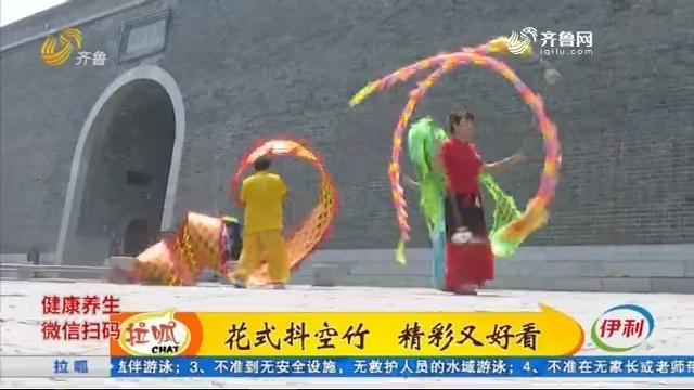 青州:花式抖空竹 精彩又好看