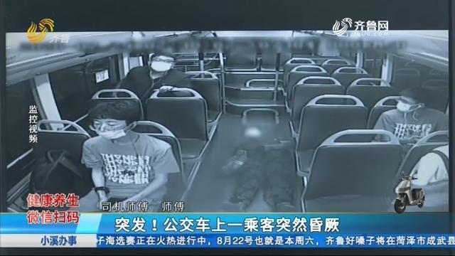 济南:突发!公交车上一乘客突然昏厥